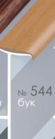 Плинтус для ковролина Бук 544