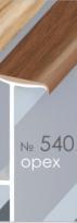 Плинтус для ковролина Орех 540