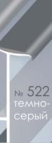 Плинтус для ковролина Темно-серый 522
