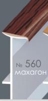 Плинтус для ковролина Махагон 560