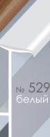 Плинтус для ковролина Белый 529
