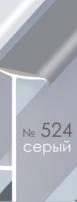 Плинтус для ковролина Серый 524