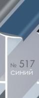 Плинтус для ковролина Синий 517