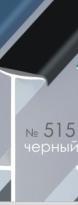 Плинтус для ковролина Черный 515